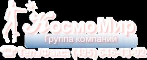 КосмоМир